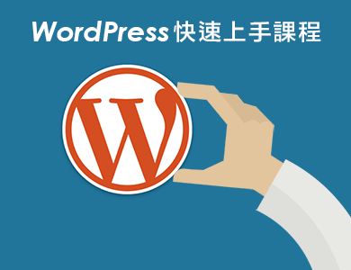 WordPress 快速上手課程