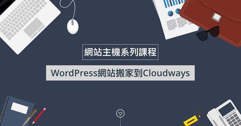 WordPress網站搬家到Cloudways
