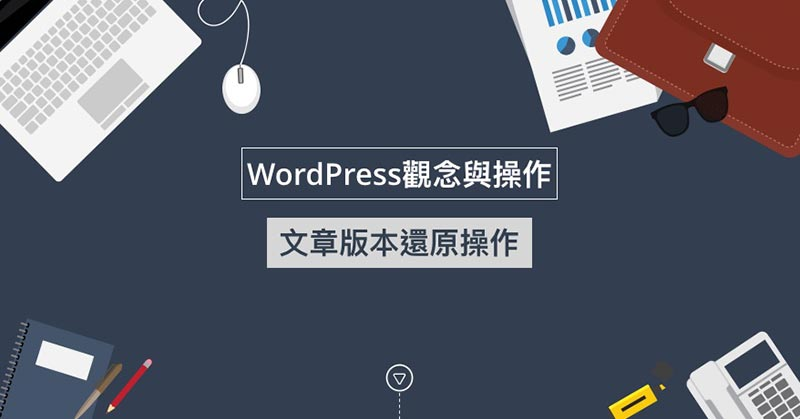 WordPress文章版本還原操作