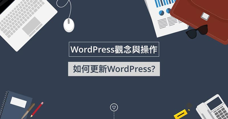 如何更新WordPress